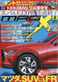 NEW MODEL MAGAZINE X (ニューモデルマガジン X) 2019年 08月号 [雑誌]