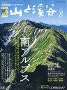 山と渓谷 2019年 08月号 [雑誌]