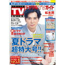 デジタルTVガイド中部版 2019年 08月号 [雑誌]