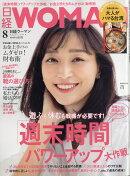 日経 WOMAN (ウーマン) 2019年 08月号 [雑誌]