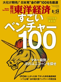 週刊 東洋経済 2019年 8/24号 [雑誌]