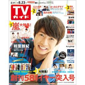TVガイド関東版 2019年 8/23号 [雑誌]