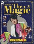 隔週刊 ザ・マジック 2019年 8/13号 [雑誌]