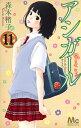 アシガール 11 (マーガレットコミックス) [ 森本 梢子 ]