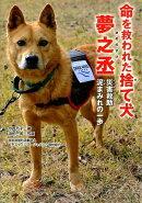 命を救われた捨て犬夢之丞