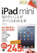 iPad mini知りたいことがズバッとわかる本