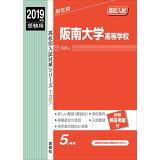 阪南大学高等学校(2019年度受験用) (高校別入試対策シリーズ)