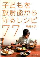 子どもを放射能から守るレシピ77