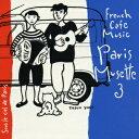フレンチ・カフェ・ミュージック・パリ・ミュゼット ダニエル・コラン