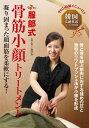 韓国伝統美容ベースの新施術 服部式 骨筋小顔トリートメント [ 服部恵 ]