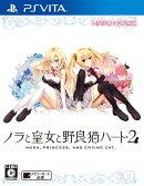 ノラと皇女と野良猫ハート2 B2タペストリー同梱版 PS Vita版