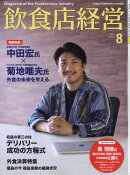 飲食店経営 2019年 08月号 [雑誌]