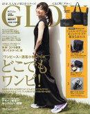 GLOW (グロー) 2019年 08月号 [雑誌]