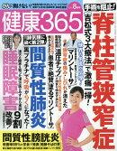 健康365 (ケンコウ サン ロク ゴ) 2019年 08月号 [雑誌]