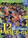 月刊サッカーマガジン 2019年 08月号 [雑誌]