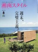 湘南スタイル magazine (マガジン) 2019年 08月号 [雑誌]