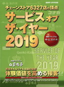 商業界別冊 サービスオブザ・イヤー2019 2019年 08月号 [雑誌]