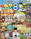 小学館スペシャル 2019年 08月号 [雑誌]