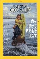NATIONAL GEOGRAPHIC (ナショナル ジオグラフィック) 日本版 2019年 08月号 [雑誌]