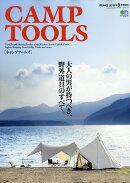 PEAKS増刊 CAMP TOOLS(キャンプ ツールス) 2019年 08月号 [雑誌]