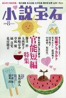 小説宝石 2019年 08月号 [雑誌]