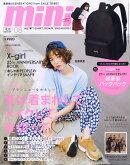 mini (ミニ) 2019年 08月号 [雑誌]