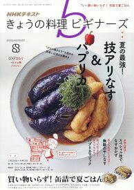 NHK きょうの料理ビギナーズ 2019年 08月号 [雑誌]