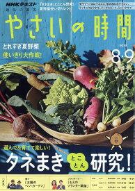 NHK 趣味の園芸 やさいの時間 2019年 08月号 [雑誌]