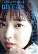 BRODY(ブロディ)増刊 表紙違い版 今泉佑唯ver. 2019年 08月号 [雑誌]