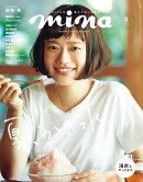 mina (ミーナ) 2019年 08月号 [雑誌]
