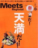 Meets Regional (ミーツ リージョナル) 2019年 08月号 [雑誌]