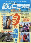 釣りどき関西 2019年 08月号 [雑誌]