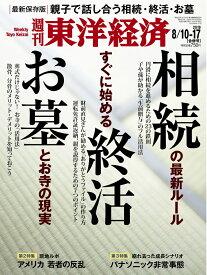 週刊 東洋経済 2019年 8/17号 [雑誌]