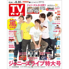 TVガイド静岡版 2019年 8/30号 [雑誌]