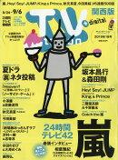 TV station (テレビステーション) 関西版 2019年 8/24号 [雑誌]