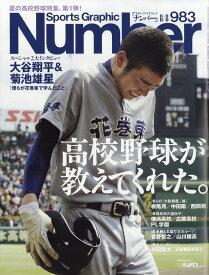 Sports Graphic Number (スポーツ・グラフィック ナンバー) 2019年 8/8号 [雑誌]