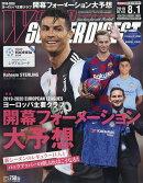 WORLD SOCCER DIGEST (ワールドサッカーダイジェスト) 2019年 8/1号 [雑誌]