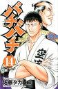 バチバチ 14 (少年チャンピオン・コミックス) [ 佐藤タカヒロ ]