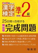 漢字検定準2級 完成問題