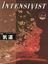 INTENSIVIST(Vol.11 No.4(201) 特集:気道