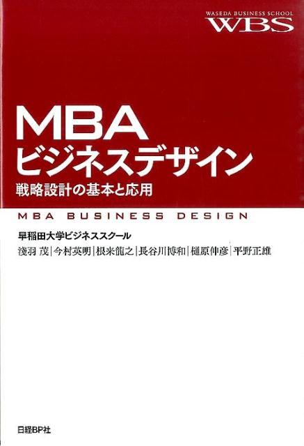 MBAビジネスデザイン 戦略設計の基本と応用 [ 早稲田大学 ]