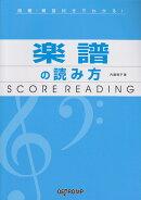 楽譜の読み方