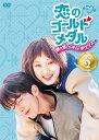 恋のゴールドメダル〜僕が恋したキム・ボクジュ〜DVD-BOX2 [ イ・ソンギョン ]