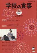 学校の食事 2019年 08月号 [雑誌]