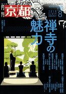 月刊 京都 2019年 08月号 [雑誌]