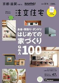 SUUMO注文住宅 京都・滋賀で建てる 2019夏秋号 [雑誌]