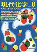現代化学 2019年 08月号 [雑誌]