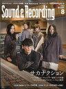 Sound & Recording Magazine (サウンド アンド レコーディング マガジン) 2019年 08月号 [雑誌]