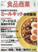 食品商業 2019年 08月号 [雑誌]