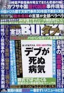 実話BUNKA (ブンカ) タブー 2019年 08月号 [雑誌]